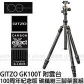 GITZO GK 100T 贈原廠背帶 100周年紀念版 (24期0利率 免運 文祥公司貨) eXact 碳纖維三腳架套組