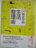 【書寶二手書T5/財經企管_B7X】50歲必學的生活整理術_坂岡洋子