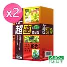 《限殺》日本味王 窈窕元素(90粒/盒)X2