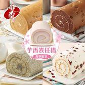 【香帥蛋糕】春季饗宴-芋香卷心超值含運套組