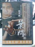 挖寶二手片-E04-005-正版DVD*華語【葉問前傳】-杜宇航*洪金寶*徐嬌*元彪*影印封面