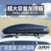 汽車車頂行李箱途觀哈佛H7L銳界比亞迪唐翼虎車載行李旅行架專用 晴光小語