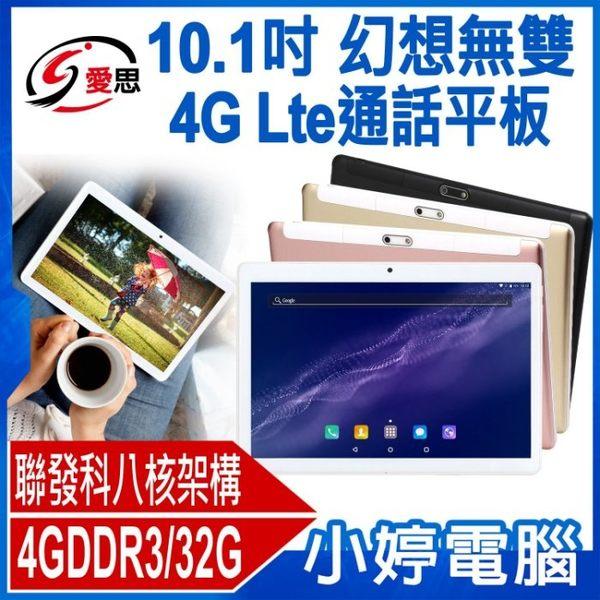 【免運+24期零利率】全新 IS愛思 幻想無雙 10.1吋 4G Lte通話平板 聯發科八核架構 4G DDR3/32G
