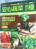 【書寶二手書T8/園藝_ZHU】安心蔬菜自己種_謝東奇