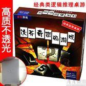 達芬奇密碼游戲桌游卡牌休閒聚會桌面游戲中文版成人兒童益智玩具·樂享生活館