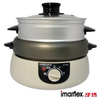 伊瑪三合一多功能料理鍋 IEC-0508 -2人份小火鍋