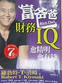 【書寶二手書T6/投資_INH】富爸爸財務 IQ愈精明愈有錢_羅勃特