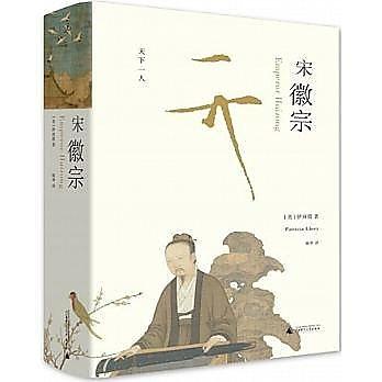 簡體書-十日到貨 R3Y 宋徽宗Emperor Huizong 出版社:廣西師範大學出版社 作者:(美)伊沛霞 ISBN