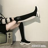 膝上靴女秋冬新款時尚單靴厚底鬆糕女鞋高筒彈力網紅瘦瘦靴ATF  英賽爾
