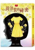 黃洋裝的祕密