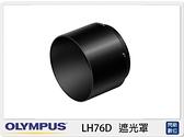 OLYMPUS LH-76D 遮光罩 M.ZD 40-150mm,100-400mm專用(LH76D,公司貨)