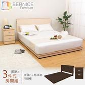 Bernice-莫特5尺雙人床房間組-3件組(兩色可選)