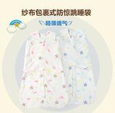 嬰兒包裹式睡袋夏季薄款紗布新生兒防驚跳襁褓寶寶防踢包被空調房 春生雜貨