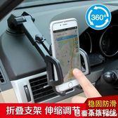 車載支架 車志酷車載手機支架出風口吸盤式導航儀錶台汽車用手機座手機通用 芭蕾朵朵