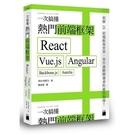 一次搞懂熱門前端框架(React/Vue.js/Angular/Backbone