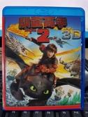 挖寶二手片-TBD-197-正版BD-電影【馴龍高手2 3D單碟】-藍光影片(直購價)