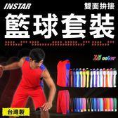 INSTAR 男女雙面拼接籃球套裝(背心 短褲 抗UV 客製化 台灣製