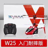 遙控飛機直升機充電兒童成人直升飛機玩具耐摔搖控防撞無人機航模 免運直出交換禮物