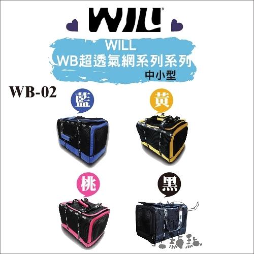 WILL WB-02系列[超透氣寵物包,4種顏色]