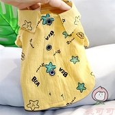 狗狗襯衫貓咪寵物衣服夏季薄款泰迪比熊博美雪納瑞貴賓小型犬【桃可可服飾】