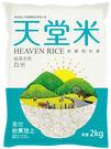 【台東池上米】天堂白米(2公斤/包)