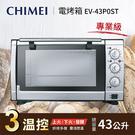 【天天限時】CHIMEI 奇美 EV-43P0ST 43公升 專業級液脹式電烤箱