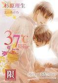 小說37℃(全)