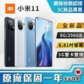 【創宇通訊│全新品】台灣公司貨 小米 11 8+256G 旗艦級 5G手機 開發票