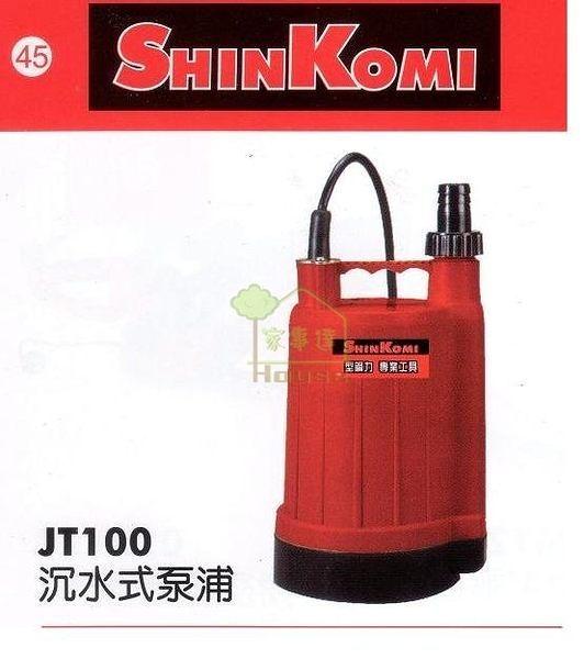 {台中水族} SHIN KOMI 型鋼力- 手提式沉水泵浦.抽水馬達 特價   特價