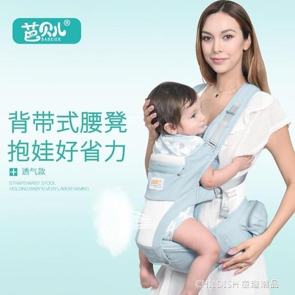 兒童背帶 兒嬰兒背帶寶寶腰凳四季多功能通用前抱式輕便單坐凳抱娃神器 童趣潮品