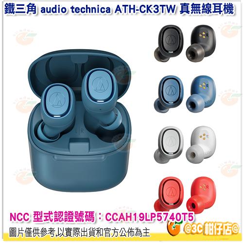 鐵三角 audio technica ATH-CK3TW 真無線耳機 公司貨 耳塞式藍芽耳機 觸控機能 最長約30小時