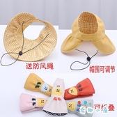 夏日兒童防曬帽夏薄款太陽帽空頂帽沙灘帽遮陽帽【奇趣小屋】