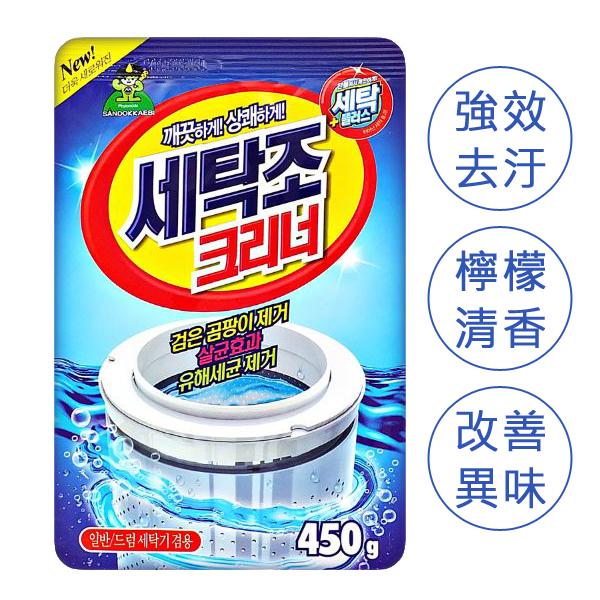 ◖多件優惠◗ 韓國 SANDOKKAEBI 山鬼 洗衣機 清潔劑 450g