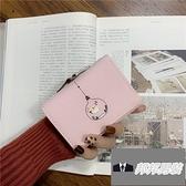 小清新迷你零錢包卡包錢包女短款簡約小錢夾可愛【邦邦男裝】