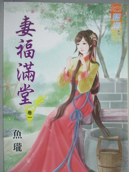 【書寶二手書T5/言情小說_KLX】妻福滿堂‧卷一_魚瓏