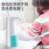 洗手液自動感應器智能泡沫洗手液機家用兒童抑菌電動皂液器 名購居家