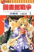 (二手書)圖書館戰爭 LOVE&WAR(3)