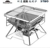 不鏽鋼摺疊燒烤爐戶外大號燒烤架便攜韓式家用木炭烤肉爐子 igo享購