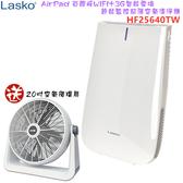 【原廠公司貨+贈20吋小太陽循環扇】美國Lasko HF25640TW AirPad 白朗峰WIFI+3G智能雲端空氣清淨機