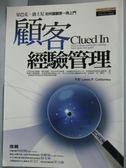 【書寶二手書T4/行銷_IMN】顧客經驗管理_Carbone, 許梅芳