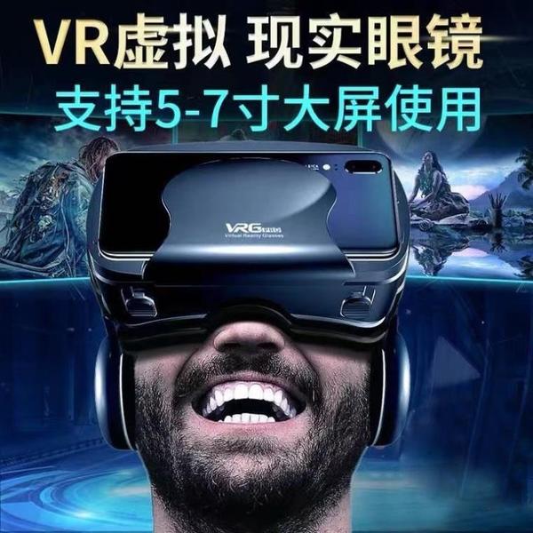 VR眼鏡 vr眼鏡手機專用頭戴式立體3D電影虛擬現實3d游戲眼鏡支持大屏手機