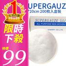 台灣製造 SUPERGAUZE 拋棄式紗布巾  20*20cm 200枚入盒裝 【PQ 美妝】