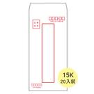 【奇奇文具】美加美 5012G 100x225mm 15K 保密型 中式信封(1束20個)