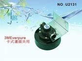 【水築館淨水】卡式濾心頭蓋.適用3M、EVERPURE濾心.淨水器.濾水器(貨號U2131)