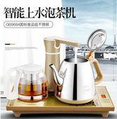上水機 全自動自上水壺電熱燒水壺玻璃智慧抽水式家用泡茶具器電磁爐 非凡小鋪 igo