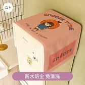 冰箱頂蓋布家用雙開門防塵布滾筒洗衣機罩防水布蓋巾微波爐冰箱罩 陽光好物