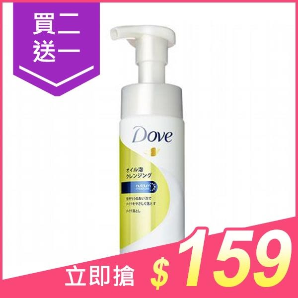 【買2送1】Dove 多芬 潤澤卸妝油慕絲(乾濕兩用)135ml【小三美日】