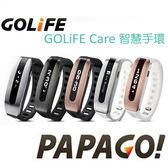展示機 PAPAGO GOLiFE Care 2014  藍牙健康智慧手環◆完整記錄您日夜 動態