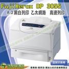 FujiXerox DocuPrint 3055 / DP 3055 A3黑白網路雷射印表