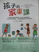 【書寶二手書T1/大學社科_A12】孩子的家事課:73個簡單有趣的手做練習…